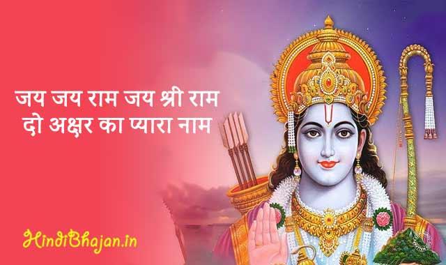 Jai Jai Ram Lyrics in Hindi