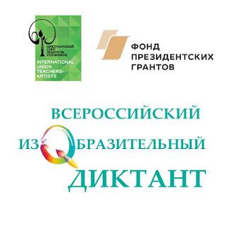 http://www.art-teachers.ru/news/view/429/