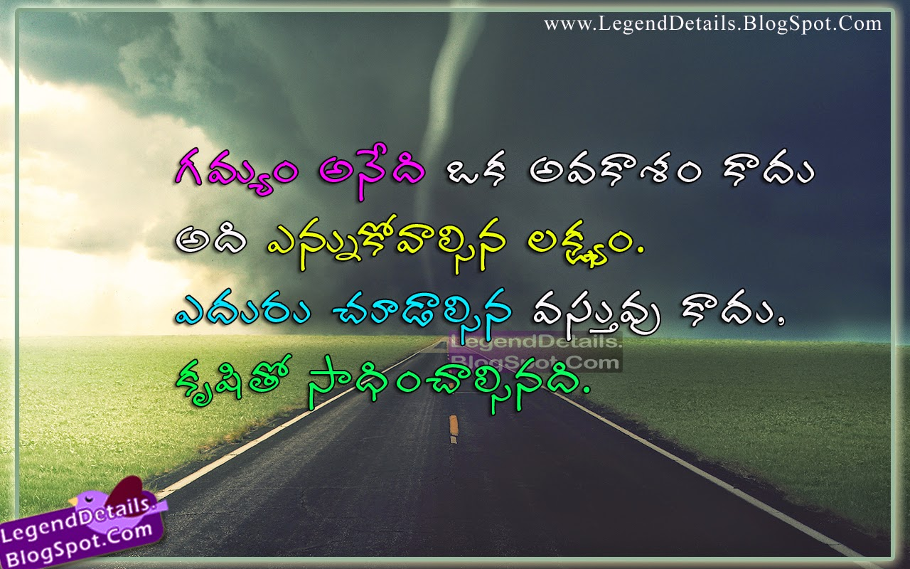 Telugu Quotes About Destination And Success Legendary Quotes