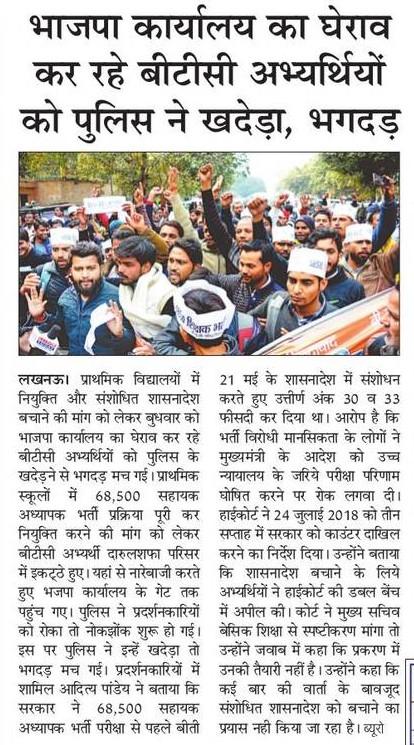 68500 भर्ती प्रकिया पूर्ण करने की मांग को लेकर बीटीसी अभ्यर्थियों ने भाजपा कार्यालय का किया घेराव: पुलिस ने खदेड़ा, मची भगदड़