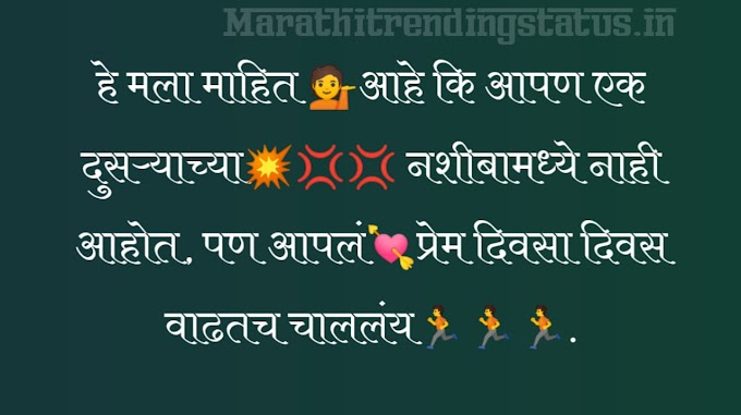 Quotes On Life In Marathi | Love Quotes In Marathi For Boyfriend,Girlfriend | Heart Touching Love Quotes In Marathi