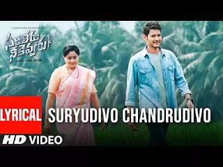 Suryudivo-Chandrudivo-Lyrics