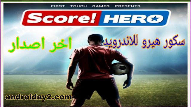 تحميل لعبة سكور هيرو score hero 2020 للاندرويد