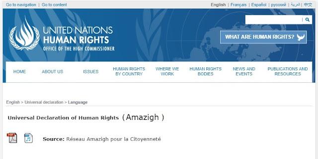 الاعلان العالمي لحقوق الانسان النسخة الامازيغية