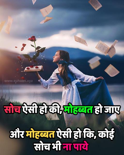 Hindi Love Shayari, hindi motivate shayari, hindi photo shayari