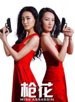 Hội Nữ Sát Thủ - Miss Assassin (2013)