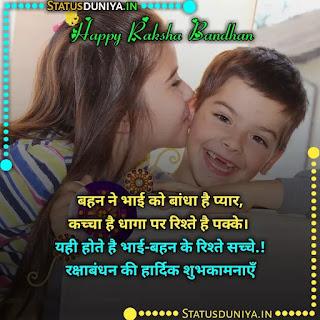 Raksha Bandhan Shayari In Hindi With Images 2021, बहन ने भाई को बांधा है प्यार, कच्चा है धागा पर रिश्ते है पक्के। यही होते है भाई-बहन के रिश्ते सच्चे.! Happy Raksha Bandhan…