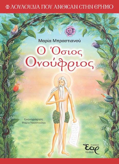 https://ear-books.com/shop/paidika/louloudia-ths-erhmou-agios-onoufrios/#