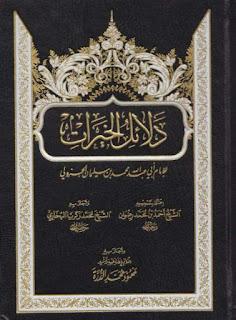 تحميل كتاب دلائل الخيرات قديم مذهب 1 pdf - مكتبة نور