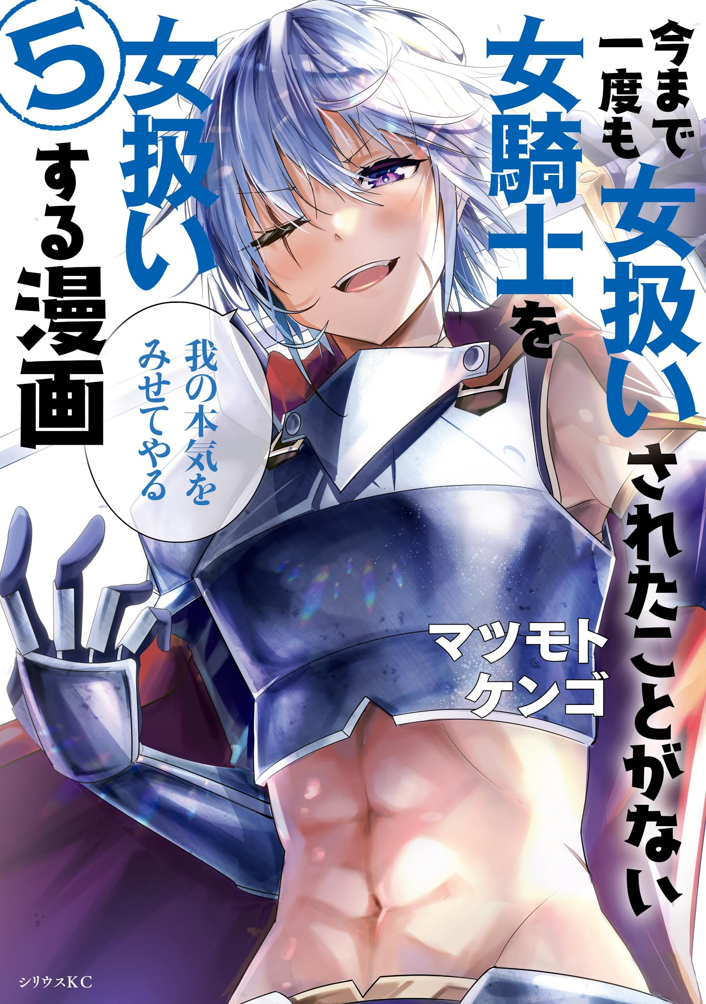 A Story About Treating a Female Knight, Who Has Never Been Treated as a Woman, as a Woman