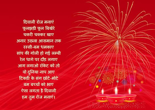 Diwali essay for kids