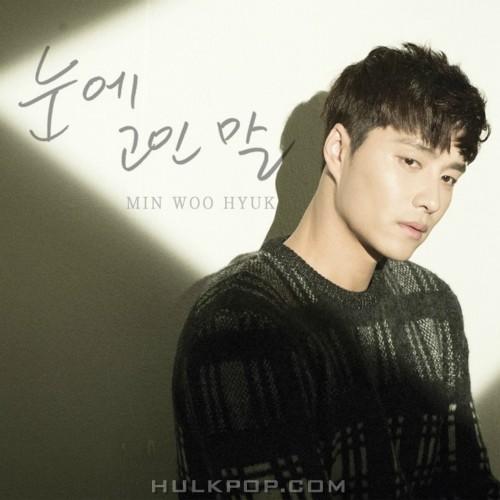 [Single] Min Woo Hyuk – 눈에 고인 말