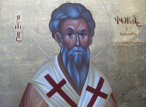 Μνήμη του Αγίου Ιερομάρτυρος Φωκά