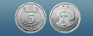 Монета номіналом 5 гривень увійде в оборот уже на цьому тижні