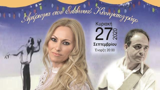 Άργος: Συναυλία - Αφιέρωμα στον Ελληνικό Κινηματογράφο