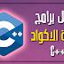 مجموعة من افضل البرامج والمواقع للكتابة بلغة السي بلس بلس || ++The best programs and sites for writing in c