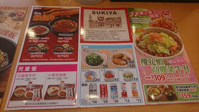 すき家 Sukiya 食其家 最新菜單