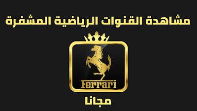تطبيق Ferrari Tv  كود تفعيل برنامج Ferrari  Ferrari TV apk code  Ferrari iptv  كود تفعيل ferrari iptv  Ferrari iptv activation code  كود تفعيل ferrari 2020  كود تفعيل Ferrari TV  تطبيق فيراري iptv