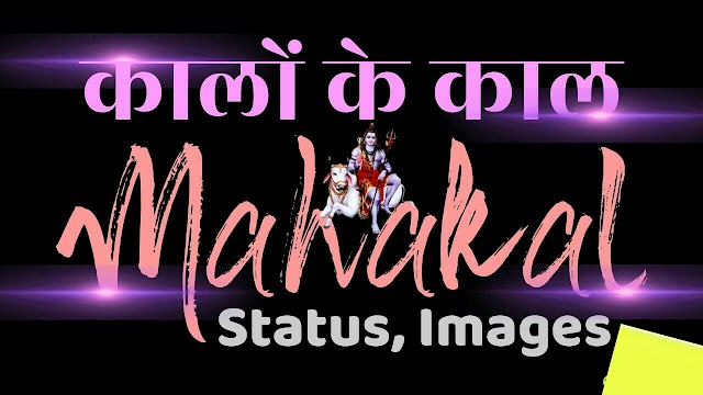कालों के काल महाकाल {2020} Mahakal Baba ke Status and Shayari