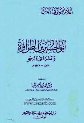 أبو الحسين بن الطراوة و أثره في النحو -  محمد إبراهيم البنا , pdf