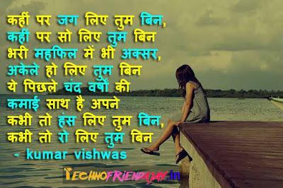 kumar vishwas poems