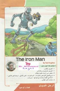 شرح قصة الرجل الحديدي المقررة على الصف الاول الإعدادى الترم الثانى
