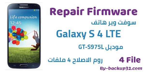 سوفت وير هاتف Galaxy S 4 LTE موديل GT-S975L روم الاصلاح 4 ملفات تحميل مباشر