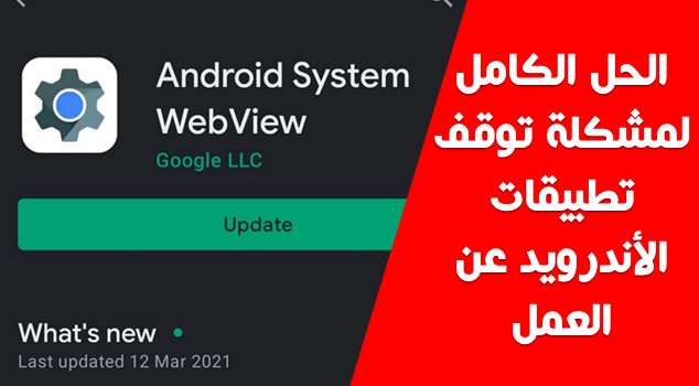 Error-Android-System-WebView