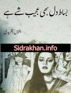 Bisat e Dil Bhi Ajeeb Shay Hai