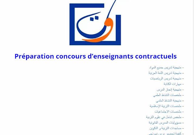 ملف شامل: نماذج مباريات و مواضيع تساعدك للتحضير لمباريات التعاقد Préparation concours d'enseignants contractuels