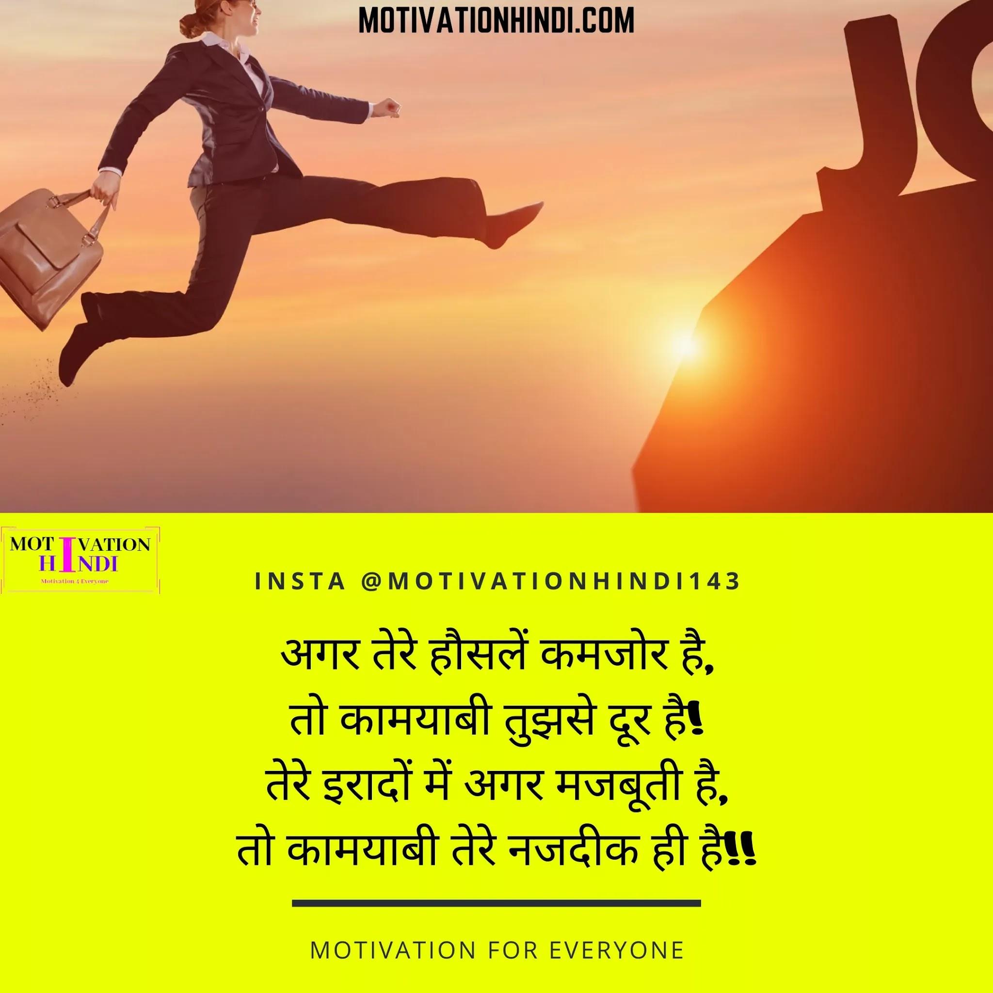 कामयाबी की शायरी हिंदी में || Motivational Success Quotes in Hindi