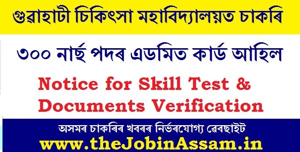 GMCH Recruitment of Staff Nurse 2020: Notice for Skill Test & Documents Verification [300 Posts]