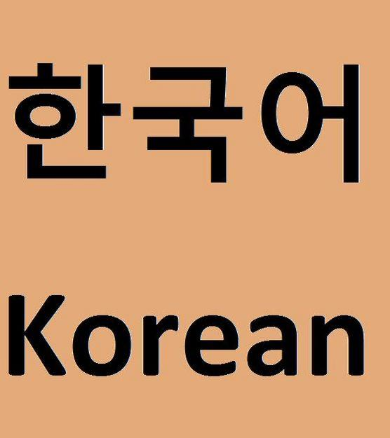 But in korean language
