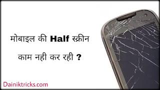 Mobile Ki Half Screen Khrab Hone Par Phone Ko Kaise Use Kare