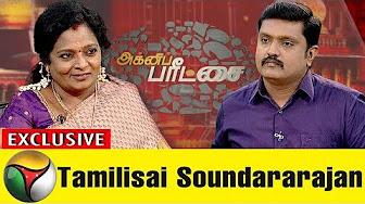 Agni Paritchai 30-12-2017 Tamilisai Soundararajan