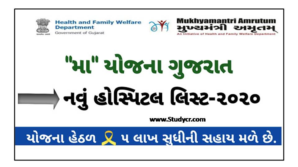 Gujarat Hospital List Of Mukhyamantri MA Amrutam Yojana 2020 : Maa Card Hospital List Government Service: