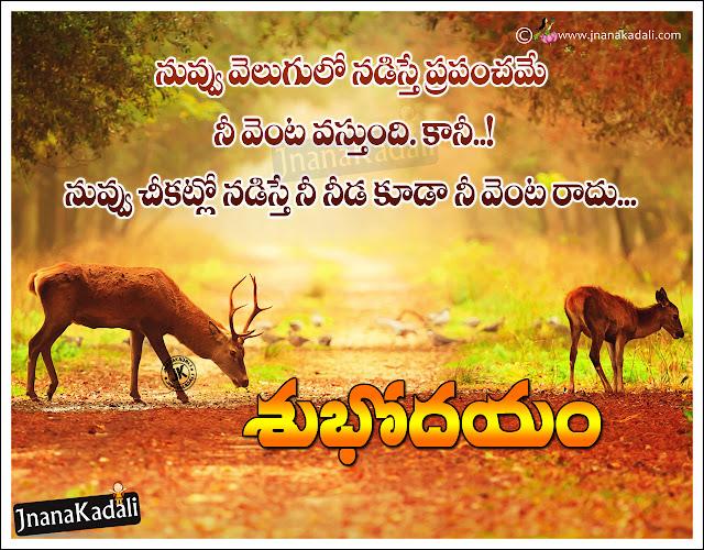 life quotes in Telugu, best motivational quotes in Telugu, Telugu subhodayam