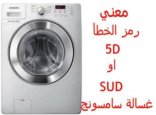 حل مشكلة غسالة سامسونج تعطي رمز خطأ 5D  او SUD