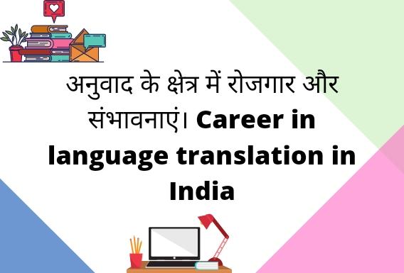 career-in-language-translation