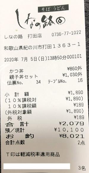 しなの路 打田店 2020/7/5 飲食のレシート