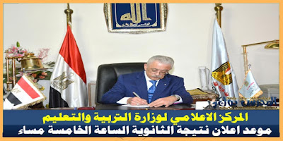 بيان اعلامي من وزارة التربية والتعليم بتحديد موعد اعلان النتيجة اليوم الاربعاء