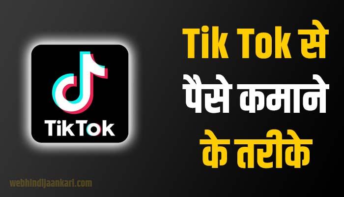 Tik Tok से पैसे कमाने के तरीके