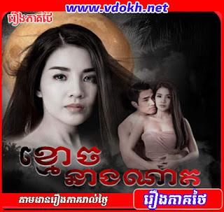 ខ្មោចនាងណាត - Kmouch Neang Nat