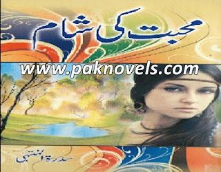 Mohabbat Ki Sham Urdu Novel By Sidratul Muntaha