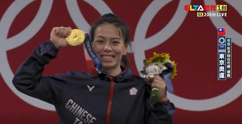 東京奧運首面金牌出爐啦