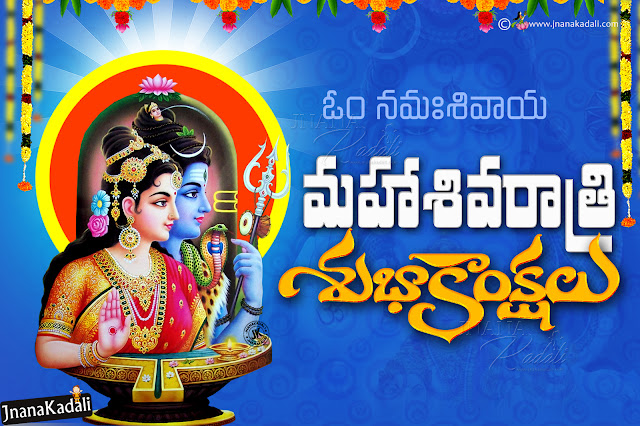 lord siva paarvathi hd wallpapers, happy mahaasivaraatri images pictures, happy maha sivaratri quotes greetings