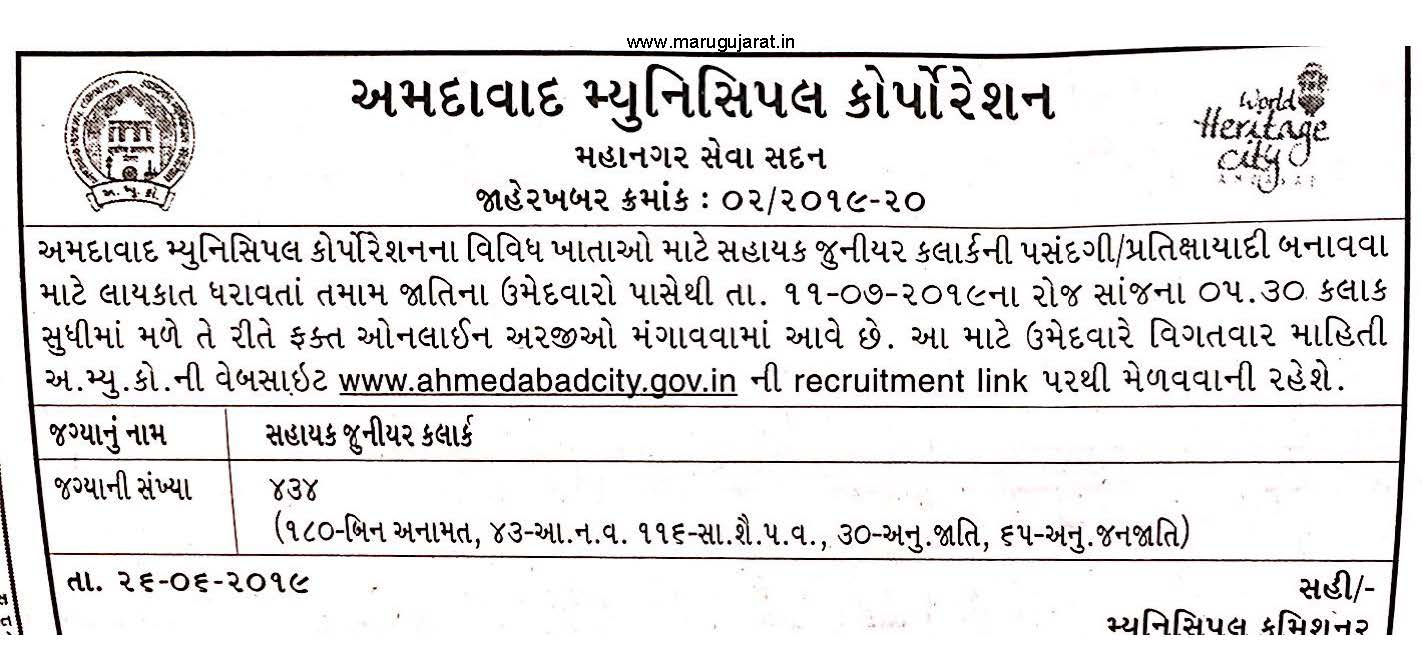 AMC Recruitment for 434 Assistant Junior Clerk Posts 2019