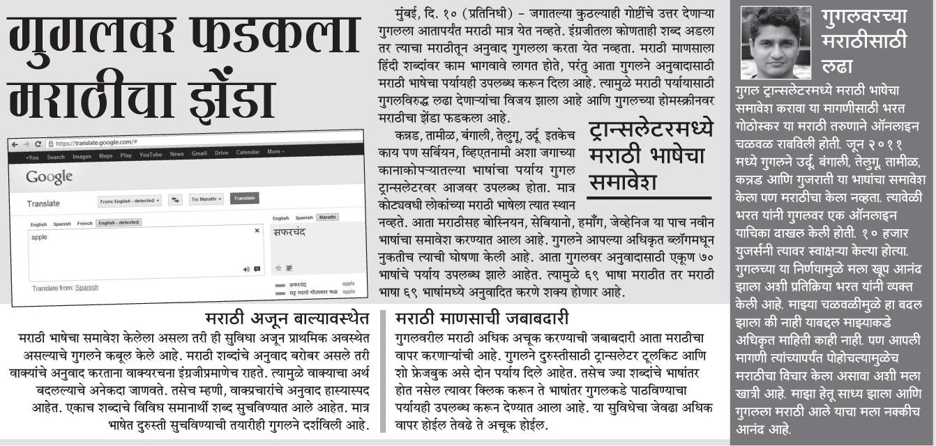 एक मराठी माणूस Ek Marathi Manoos: May 2013