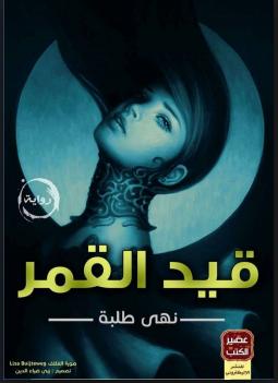 رواية قيد القمر - نهى طلبة