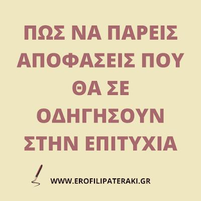 epitihia-apofaseis